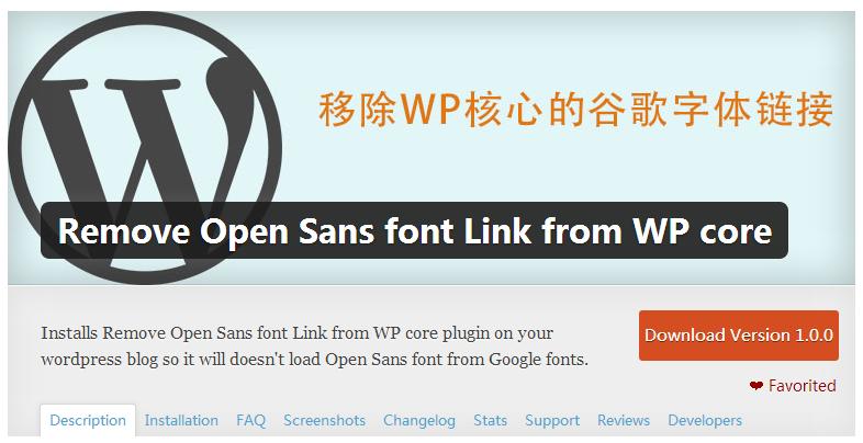 移除wordpress后台字体插件